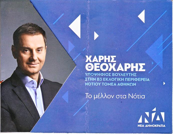 Χάρης Θεοχάρης υποψήφιος Βουλευτής Β' Αθήνας –Νότιος τομέας - με το Κόμμα της «Νέας Δημοκρατίας » - Βιογραφικό & Προτάσεις (Βίντεο)
