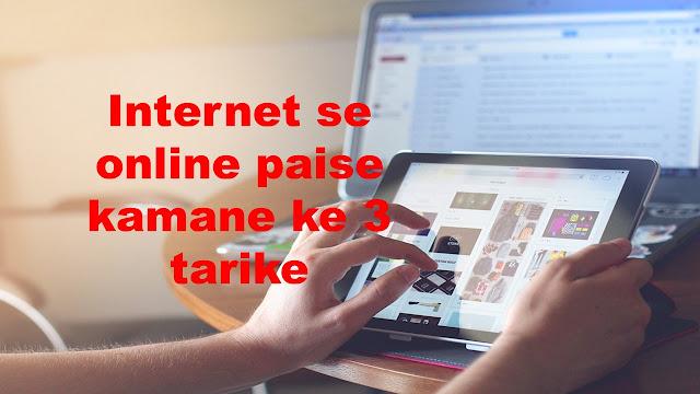 इंटरनेट से ऑनलाइन पैसे कमाने के 3 तरीके