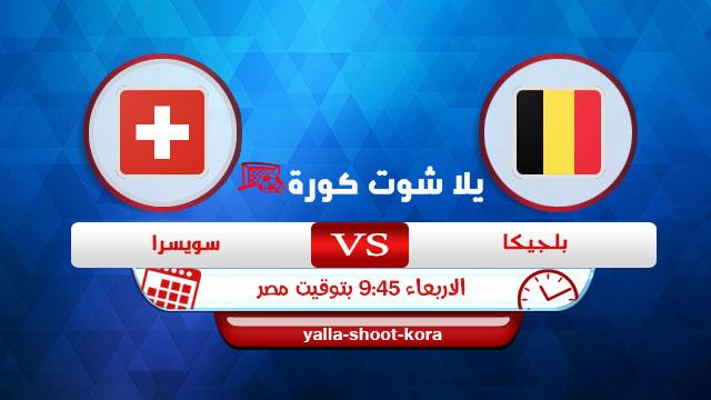 belgium-vs-switzerland