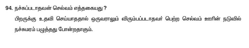 செய்யுள் குறு வினாக்கள் 10th Standard