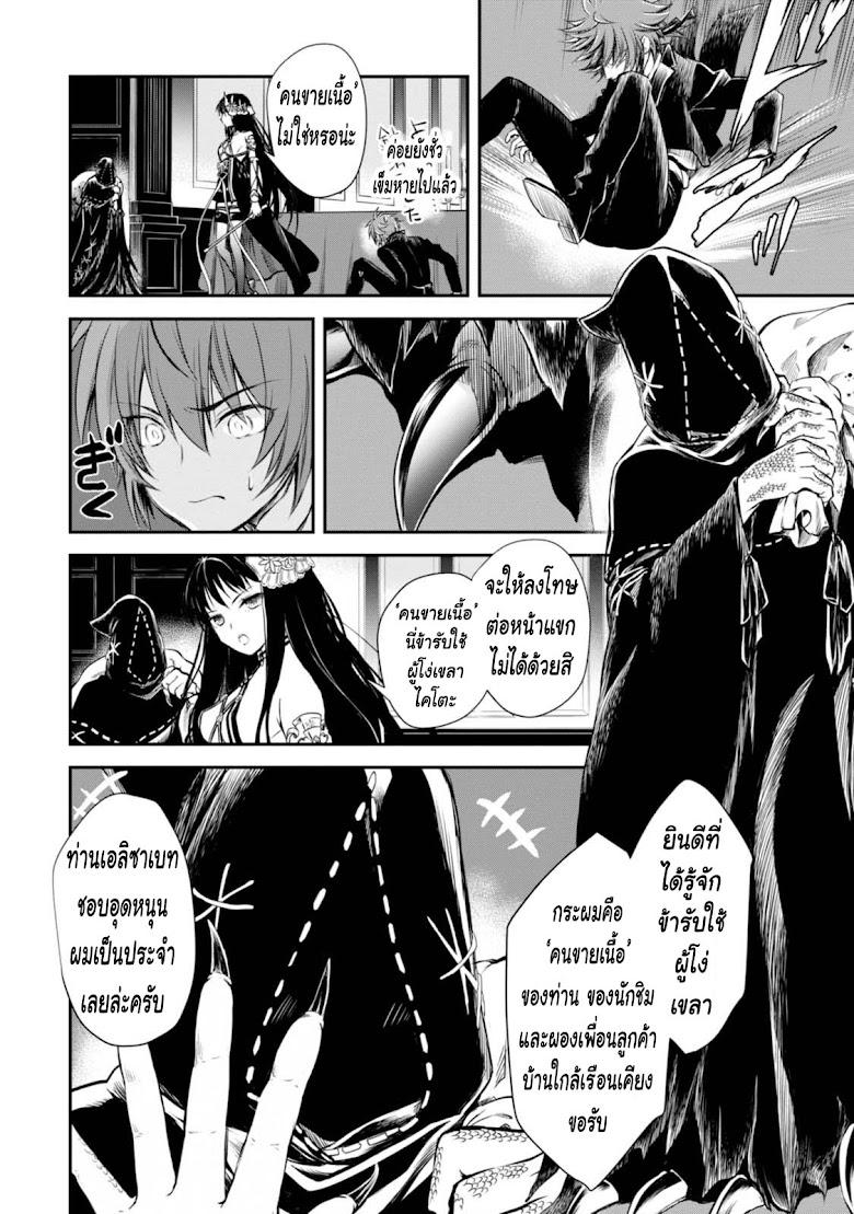 Isekai Goumon Hime - หน้า 4