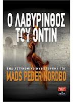 """""""Ο λαβύρινθος του Όντιν"""" του Mads Peder Nordbo"""
