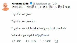 Bumper Tweet in Lok Sabha Election 2019 made huge victory for PM Narendra Modi
