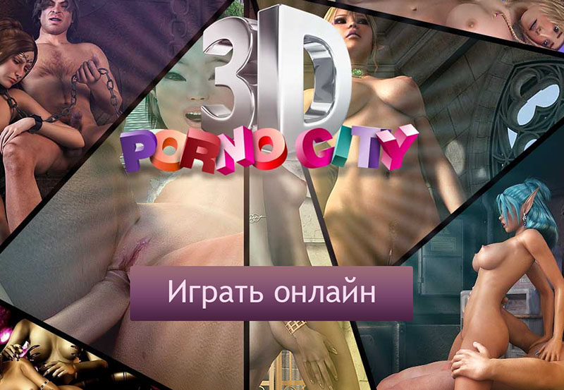 Порно эротическая игра