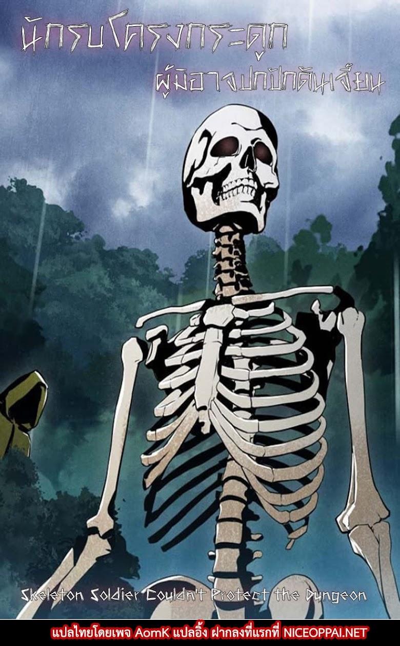 Skeleton Soldier - หน้า 1