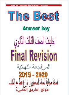 إجابات كتاب ذابيست The-best-Answers المراجعة النهائية للصف الثالث الثانوي نسخة 2020