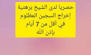 لإخراج السجين و فك أسره في أقل من سبعة أيام | حصريا و فقط لدى الشيخ برهتية 00212624699230