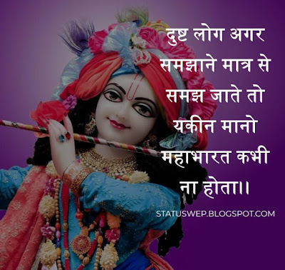 श्री कृष्ण के अनमोल वचन New Krishna Quotes in Hindi