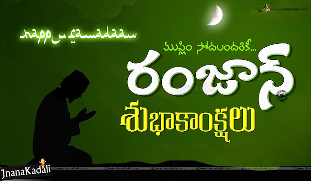 ramadan android hd wallpapers, 2017 Ramadan Wishes, Ramadan kareem Greetings in Telugu