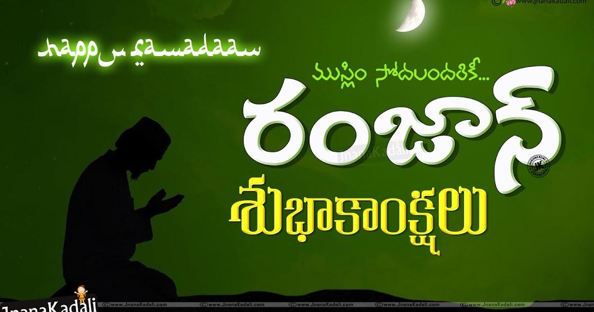 Jnanakadali happy ramadan 2017 greetings in telugu wishing you jnanakadali happy ramadan 2017 greetings in telugu wishing you a happy ramadan greetings m4hsunfo