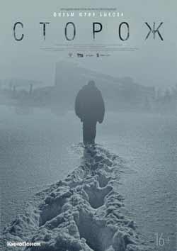 Guard (2019)