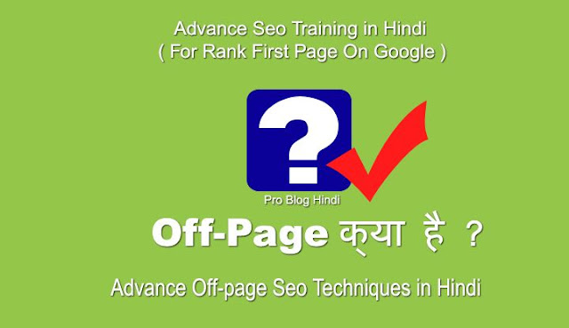 off page seo kya hai, off page seo techniques, advance seo tutorials in hindi, advance seo training in hindi