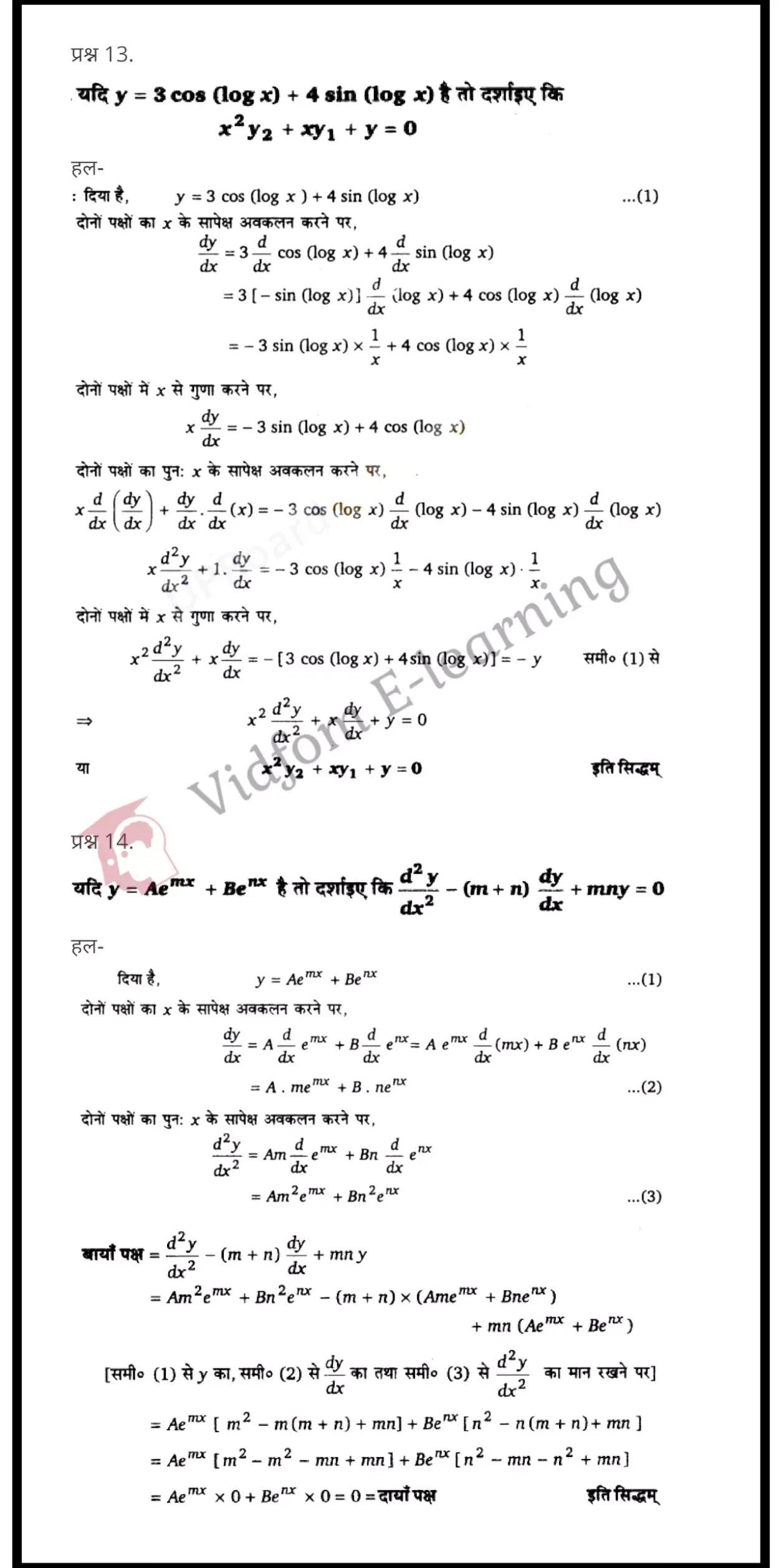 class 12 maths chapter 5 light hindi medium 57