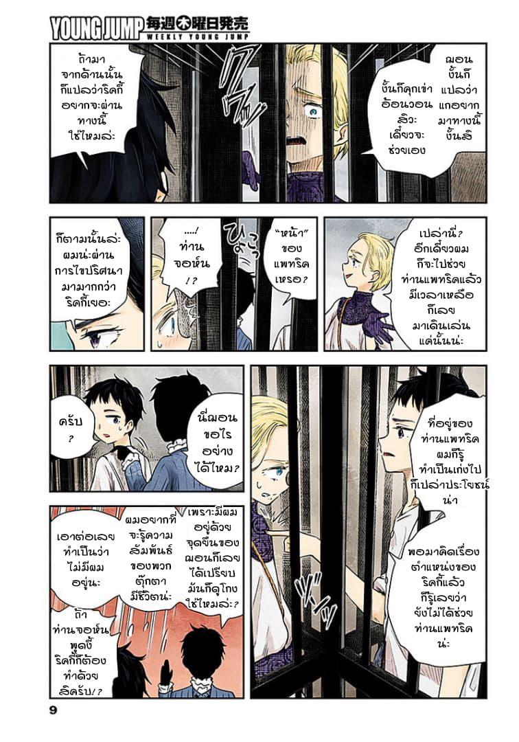 อ่านการ์ตูน Shadows House ตอนที่ 37 หน้าที่ 9