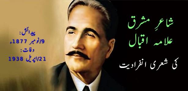iqbal-poetic-uniqueness