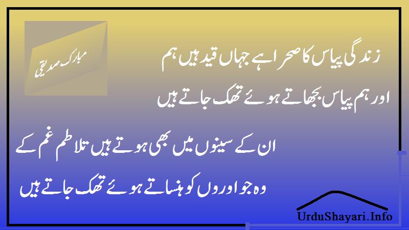 Zindagi Pyaas Ka Sehra Hay - Beautiful Lines By Mubarik Sadique - 4 Lines Sad Urdu Poetry