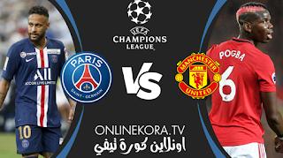 مشاهدة مباراة مانشستر يونايتد وباريس سان جيرمان بث مباشر اليوم 02-12-2020 في دوري أبطال أوروبا
