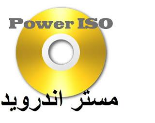تحميل برنامج باور ايزو power iso مع السيريال من ميديا فاير 2020