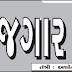 Download Gujarat Rozgar Samachar Date 14-08-2019