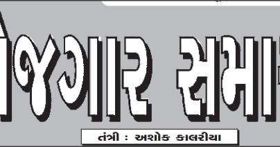 Download Gujarat Rozgar Samachar Date 10-07-2019 - Maru