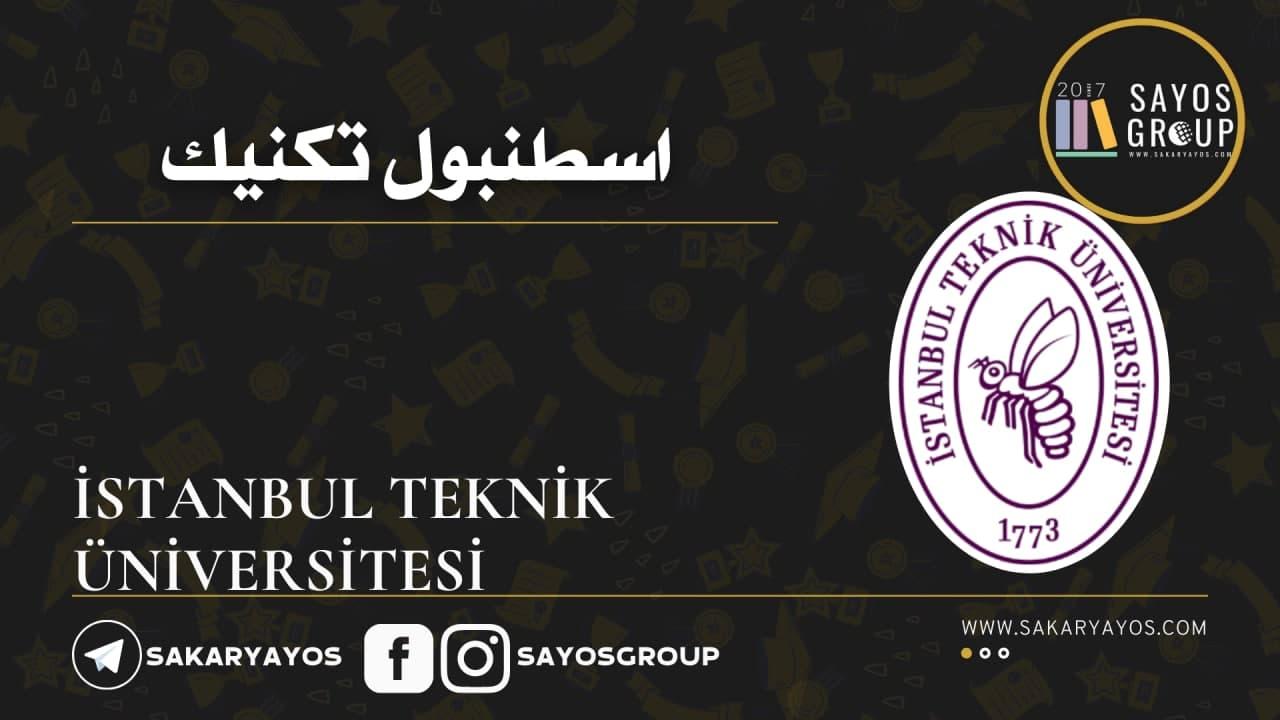أعلنت جامعة اسطنبول تكنيك - İstanbul Teknik ، الواقعة في ولاية اسطنبول عن فتح باب التسجيل على امتحان اليوس والمفاضلة لعام 2021