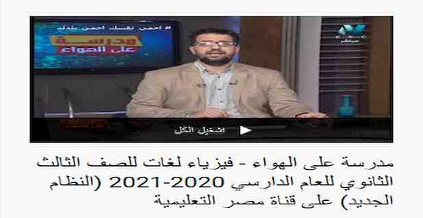 قناة مصر التعليمية 2021 شرح فيزياء لغات للصف الثالث الثانوي منهج جديد