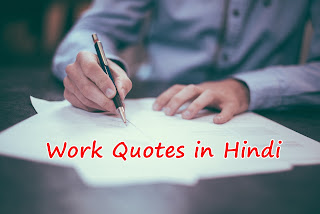 Work Quotes in Hindi