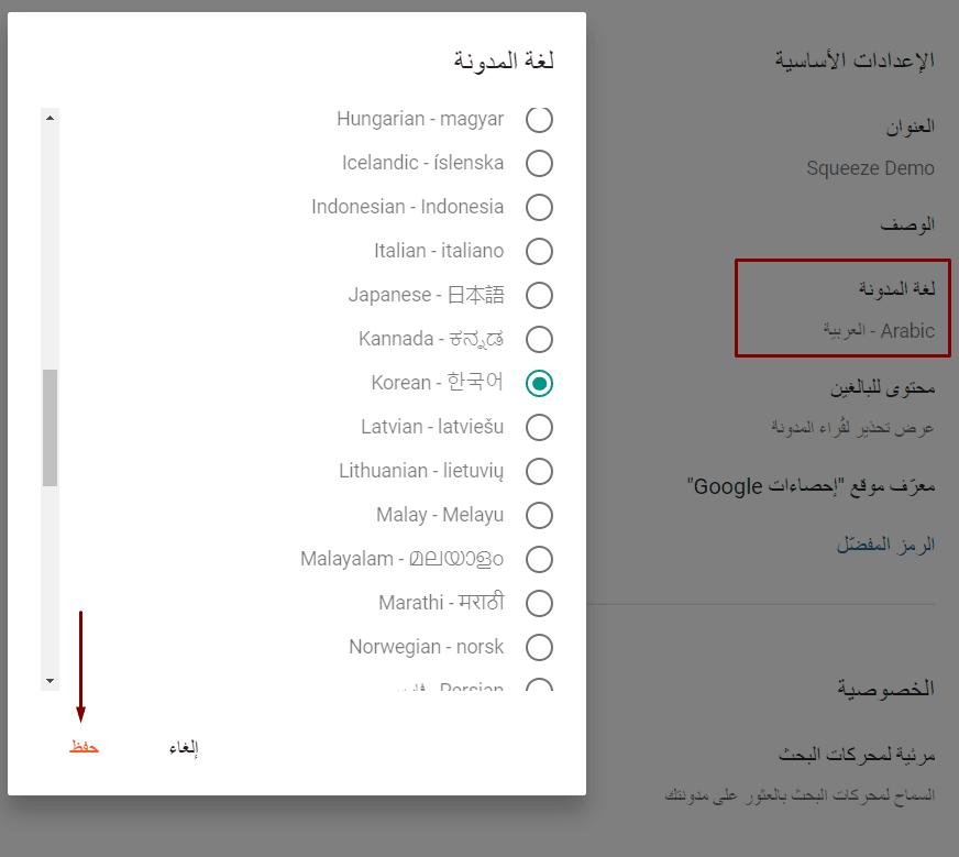 اختيار لغة المدونة