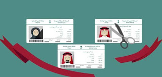 معرفة رقم الهوية الوطنية