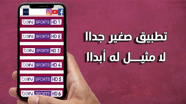 تحميل تطبيق ismail tv apk لمشاهدة القنوات العربية المشفرة مجانا على الأندرويد