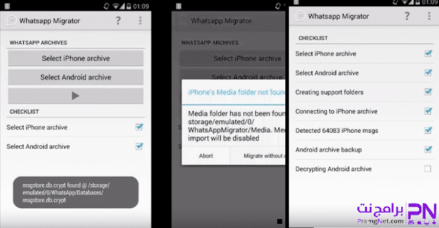 كيفية نقل الشات من جوال الايفون ألى جوال الاندرويد باستخدام Wazzap Migrator