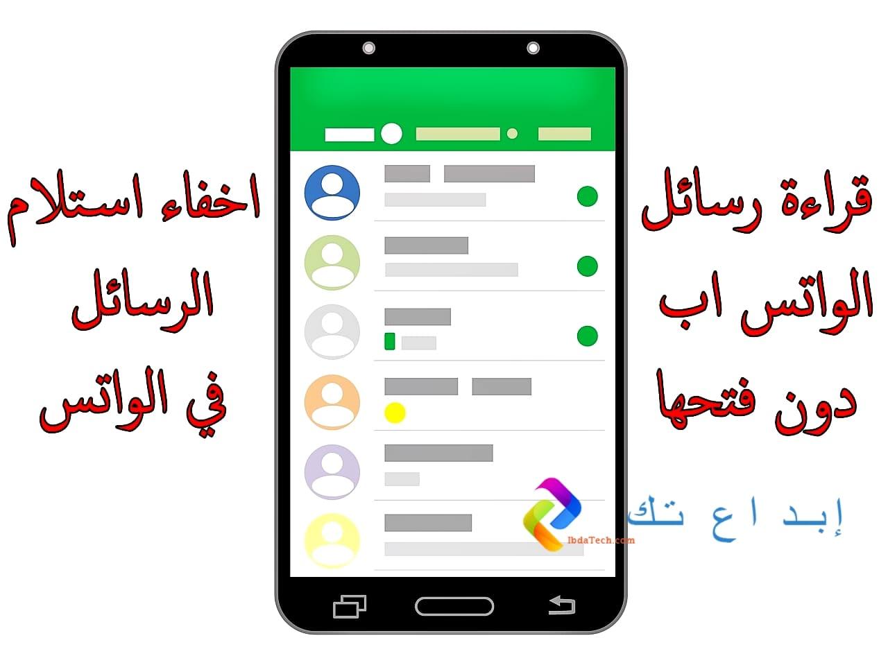 قراءة رسائل الواتس اب دون فتحها و اخفاء استلام الرسائل في الواتس