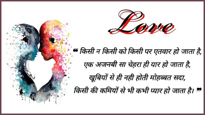 Romantic Love Shayari | सुपर हिट लव शायरी हिंदी में -2021