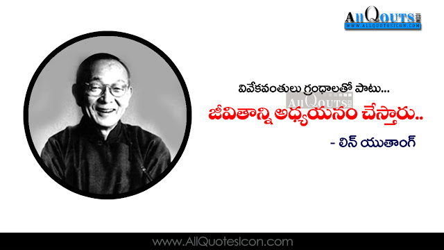 Lin-Yutang-Telugu-quotes-images-best-inspiration-life-Quotesmotivation-thoughts-sayings-free