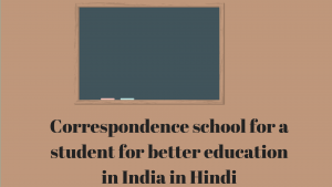Correspondence School for student's  for better education in India