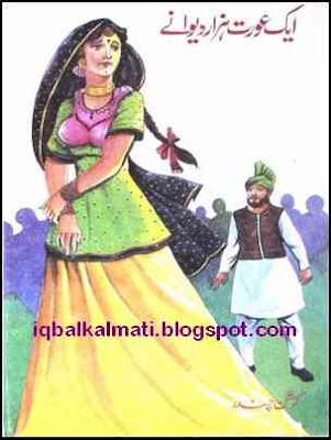Krishan Chander Books