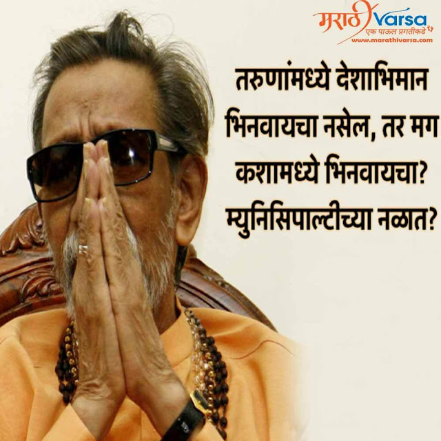 Balasaheb Thakre suvichar in Marathi