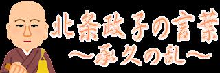 北条政子の言葉〜承久の乱〜