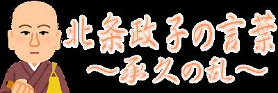 北条政子の言葉~承久の乱~