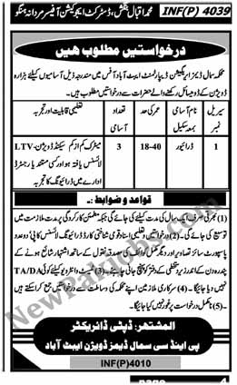 Government Jobs for Drivers in District Education Officer Hangu, KPK 18 Oct 2018