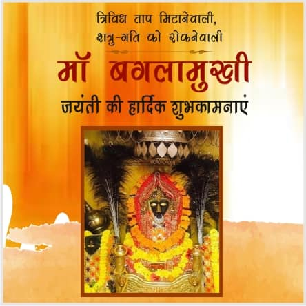 Best Baglamukhi Jayanti Status Messages