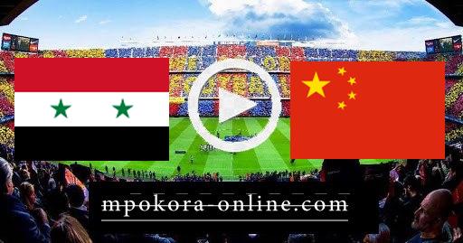 مشاهدة مباراة الصين وسوريا بث مباشر كورة اون لاين 15-06-2021 تصفيات اسيا المؤهلة لكأس العالم
