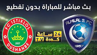 مشاهدة مباراة استقلال دوشانب والهلال بث مباشر بتاريخ 24-04-2021 دوري أبطال آسيا