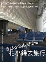 香港機場T1