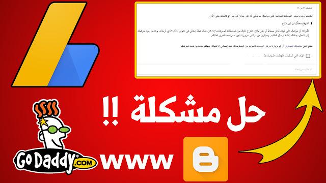 حل مشكلة جوجل أدسنس الموقع معطل او غير متاح فتح الموقع بدون www