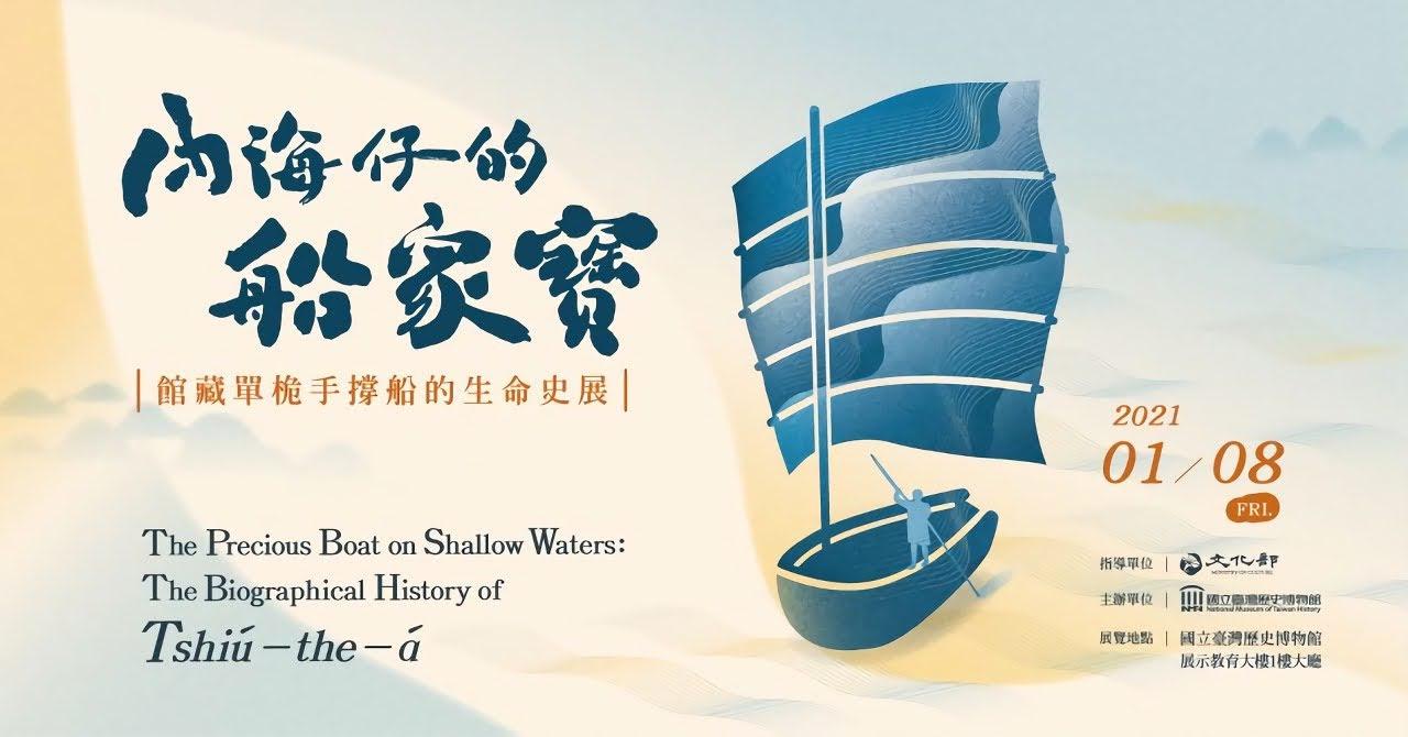 內海仔的船家寶:館藏單桅手撐船的生命史展|活動