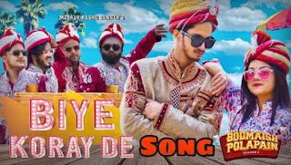 Biya Koray De Lyrics (বিয়া করায় দে) Shovon Roy [Bodmaish Polapain 2]