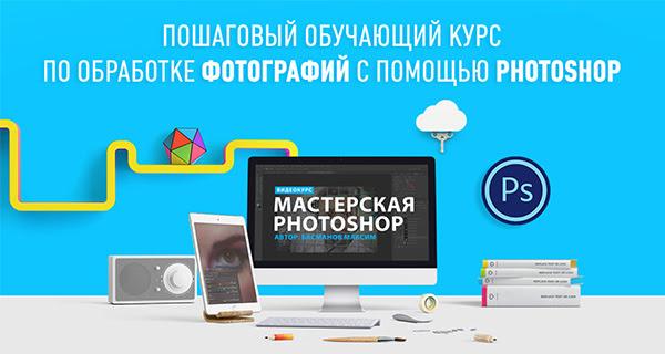 """Видеокурс """"Мастерская Photoshop. Ретушь фотографий"""""""