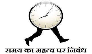 Samay ka Mahatva par Nibandh