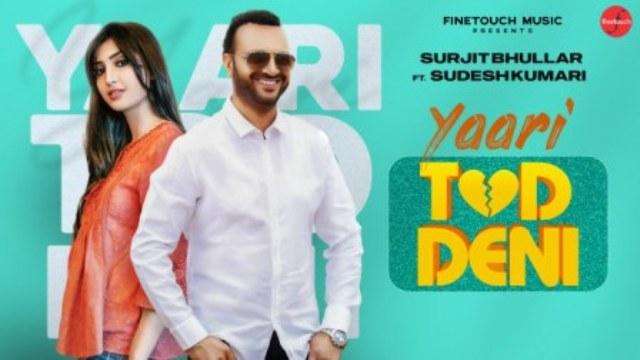मैं यारी तोड़ देनी-Yaari Tod Deni lyrics in Hindi - Surjit Bhullar Ft. Sudesh Kumari